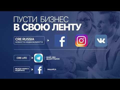CRE MOSCOW AWARDS 2018 прямая трансляция