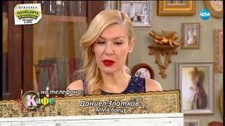 Даниел Златков след побоя над младеж: Той обиждаше съпругата ми - На кафе (06.03.2018)
