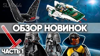 New Lego Star Wars 2019-2020 October Sets Review | ОБЗОР