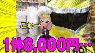 【1体8,000円!?】こんな小っちゃいフィギュアが!?(さなだっちさんコラボ)