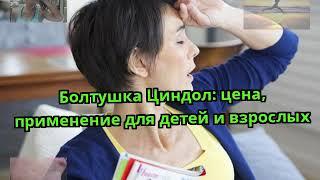 видео Болтушка от аллергии