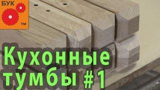 Как сделать кухонные тумбы №1  How to make kitchen cabinets 1
