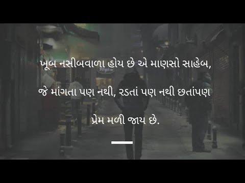 😥Sad Shayari In Gujarati😥 | Sad Love Gujarati Shayari | Heart Touching Sad Gujarati Shayari | Love
