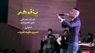 يزفوهه | تقي الحسيناوي | FULL HD