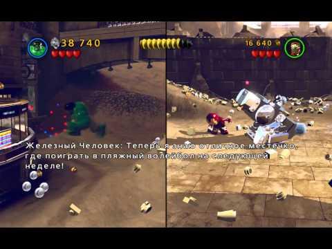 Прохождение игры Lego Marvel Super Heroes (на двоих) 1 Часть