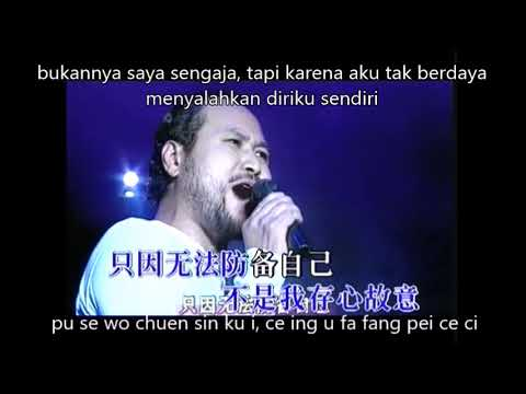 Pu Se Wo Pu Siau Sin (lirik Dan Terjemahan)