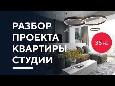 ДИЗАЙН СТИЛЬНОЙ КВАРТИРЫ-СТУДИИ 35 КВ. М. | разбор дизайн-проекта интерьера