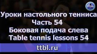 #Уроки настольного тенниса  Часть 54  Боковая подача слева