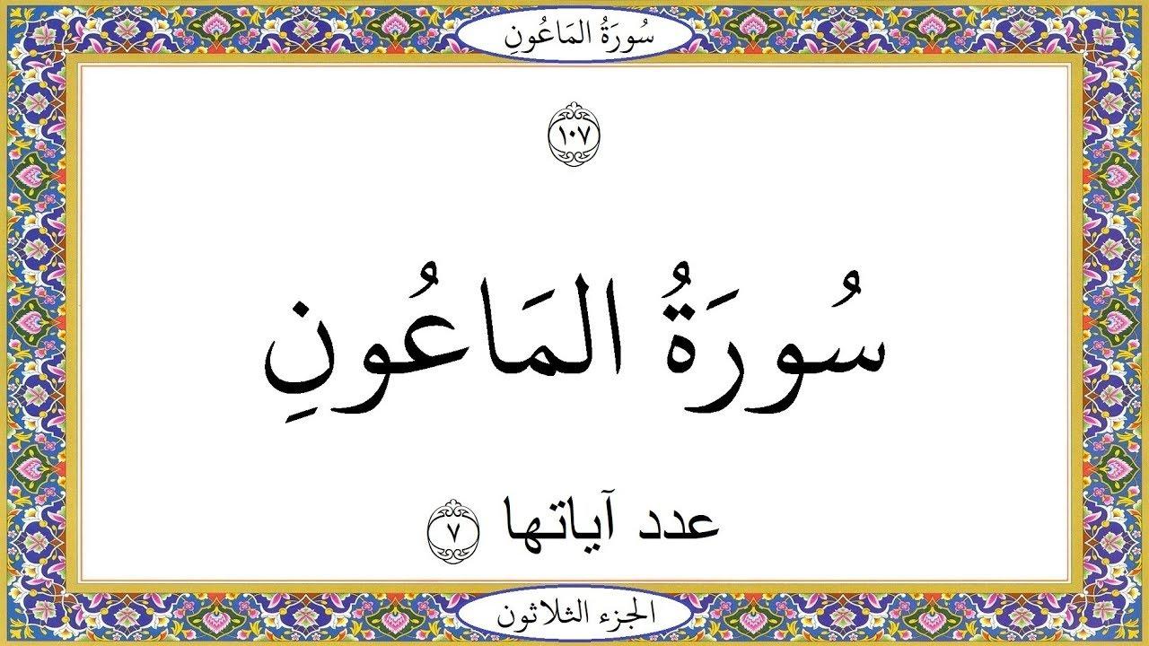 سورة الماعون عبد الباسط عبد الصمد Surat AlMa'un Abd AlBast Abd AlSamad