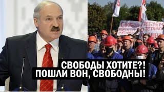 СРОЧНО - Лукашенко ТЕРЯЕТ РАССУДОК, людей из заводов МАССОВО УВОЛЬНЯЮТ! Новости и политика