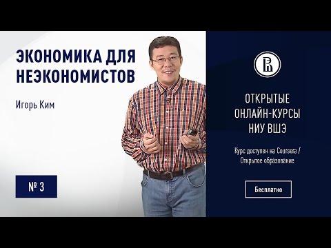Журнал МИКРОЭКОНОМИКА (издатель ОАО Институт