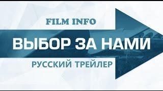 Выбор за нами (2015) Русский трейлер