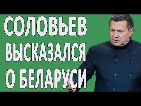СОЛОВЬЕВ ПРО БЕЛАРУСЬ #НОВОСТИ2019 #ПОЛИТИКА