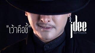 เว้าคือขี้ - jDEE [ Official Lyric Video ]