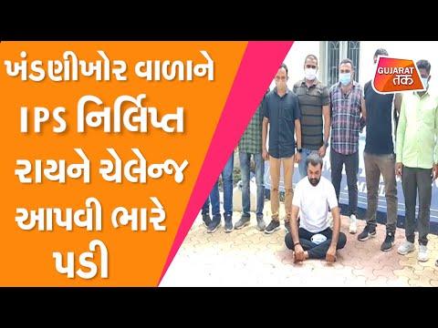 Amreli :IPS Nirlipt Raiને ચેલેન્જ આપવી ભારે પડી,ખંડણીખોર Chhatrapal Walaના પોલીસે કર્યા આવા હાલ | GT
