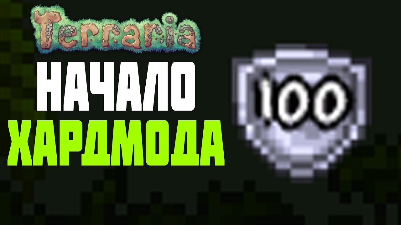 100 брони в начале хардмода    Террария 1.4 Мастер мод    Прохождение #10