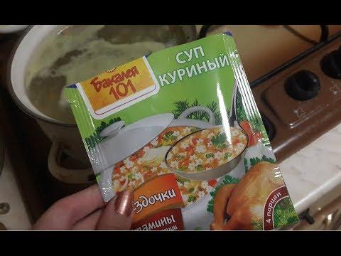 Как варить суп со звездочками