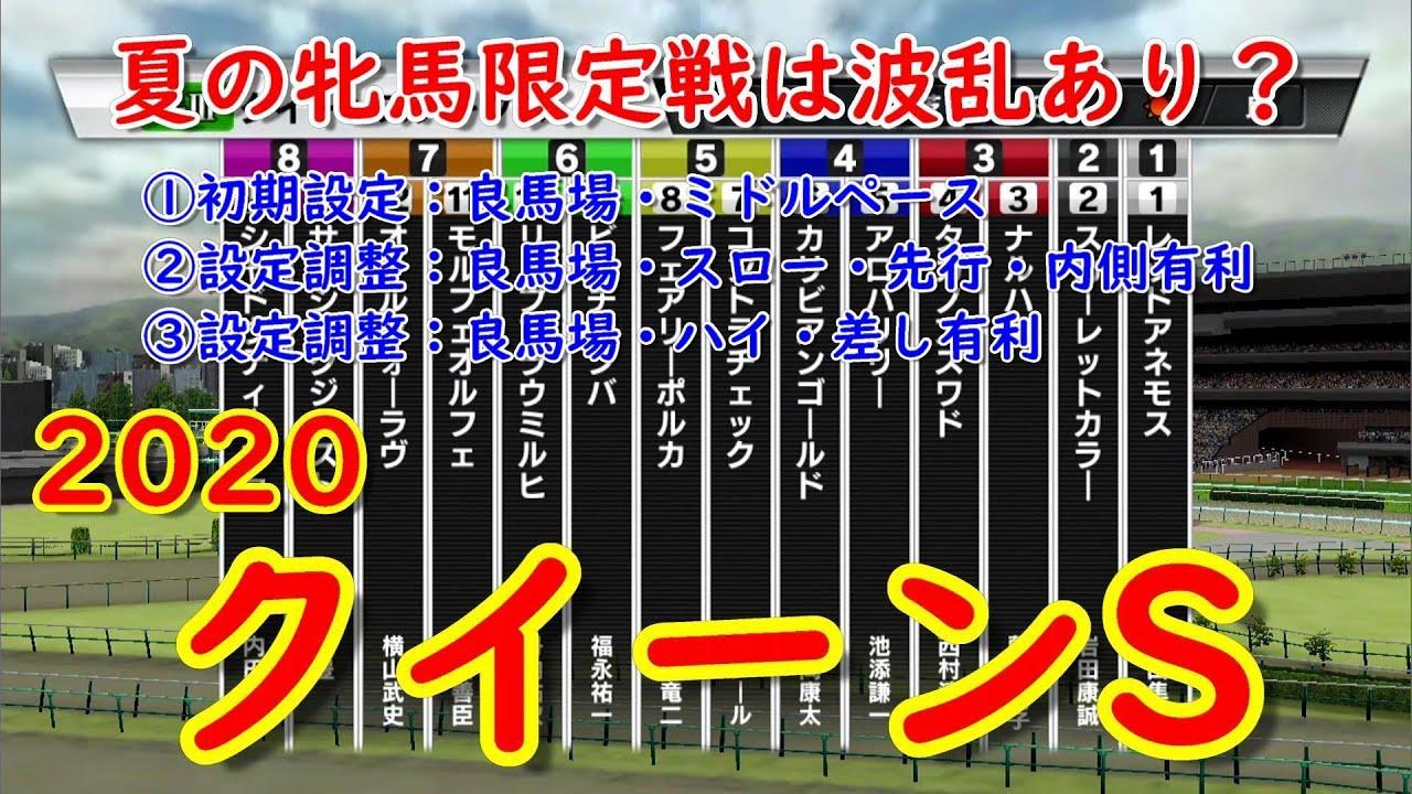 クイーンステークス 2020 レースシミュレーション(枠順確定)【Star Horse Pocket(SEGA)】