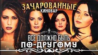 Зачарованные - интересные факты - КАКИМ МОГ БЫТЬ сериал Charmed