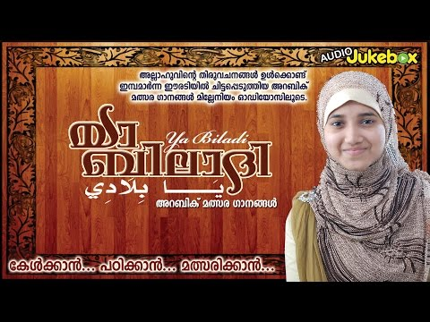 Arabic Competition Songs | Ya Biladi Vol 2 | Arabic Songs | Audio Jukebox