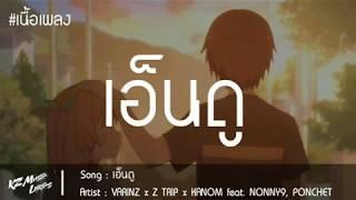#เนื้อเพลง VARINZ x Z TRIP x KANOM - เอ็นดู feat  NONNY9, PONCHET(ที่ยิ้มไม่ได้เจ้าชู้)
