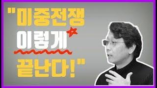 """""""미중전쟁, 이렇게 끝난다!"""" - 미중전쟁 결말 예측"""
