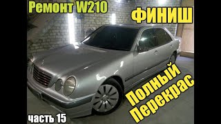Ремонт W210. Полная перекраска кузова мерседеса. Покрасил машину. Конец работы по машине. Финиш.