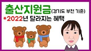 2021년 출산지원금 (경기도 부천 기준) , 2022…