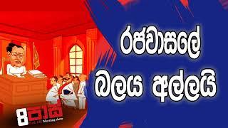 NETH FM 15.11.2018 Janahithage Virindu Sural