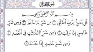 تحميل سورة الفلق بصوت احمد العجمي mp3