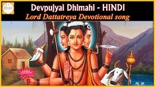 Download Hindi Video Songs - Dattatreya Hindi Devotional songs | Devpujyai Dhimahi Hindi Song | Bhakti
