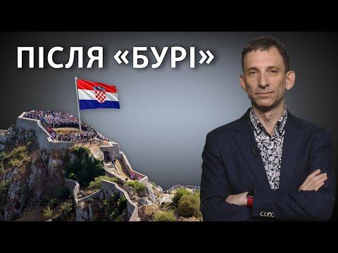 Як Хорватія відновила