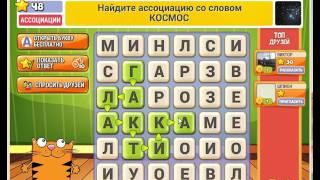 Игра Кот Словоплёт Одноклассники как пройти 46, 47, 48, 49, 50 уровень?