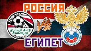 ЕГИПЕТ vs РОССИЯ - Один на один