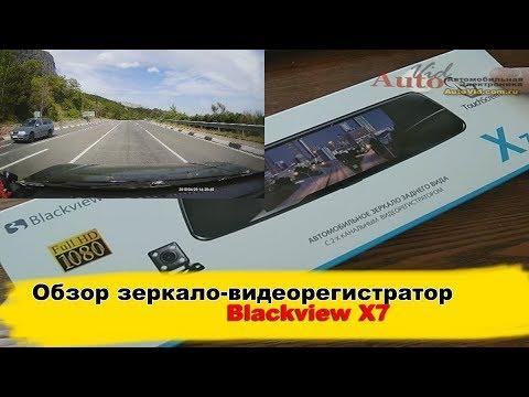 """Обзор зеркало видеорегистратор Blackview X7 на 2 камеры с 7"""" сенсорным дисплеем"""