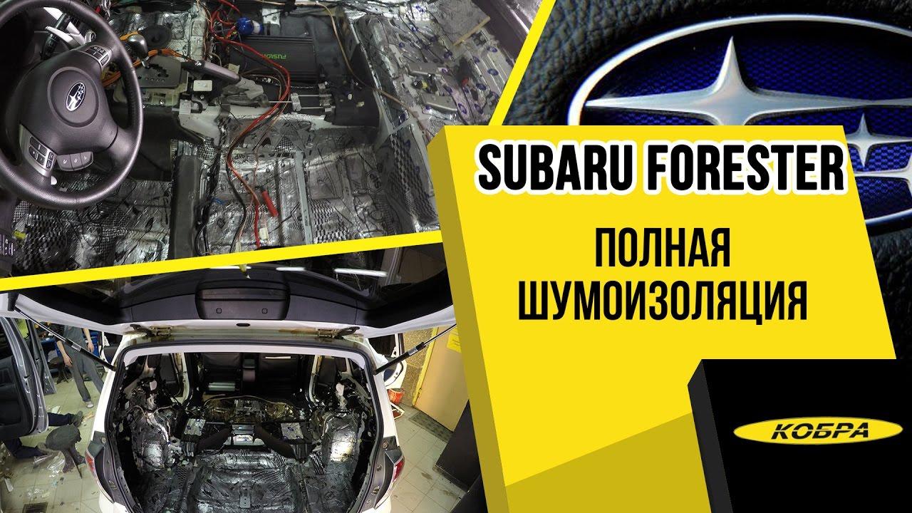 Subaru Forester полная шумоизоляция
