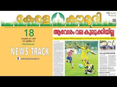 Kochi soaks up star shine: A grand beginning to ISL Season 4 | Newstrack
