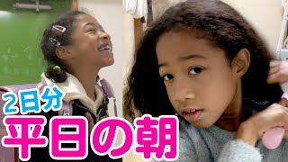 平日の朝🌞はどんな風に過ごすの?寝起き、服選び、朝食、登校などミーミの朝ルーティン2日分をご紹介😊JAPANESE GIRL MORNING ROUTINE 일본 여자의 아침 루틴 日本女孩早晨惯例 thumbnail