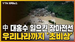 [자막뉴스] 中 대홍수 일으킨 장마전선...우리나라까지