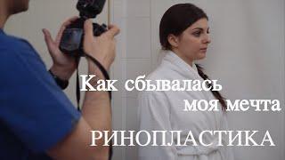 видео ринопластика спб