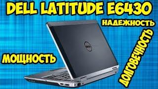 обзор ноутбука Dell Latitude E6430
