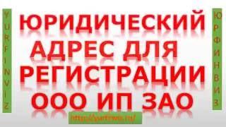 Юрадрес для регистрации ооо в москве заявка на регистрация ип образец