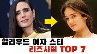 할리우드 스타 리즈시절 TOP 7 (여자편)