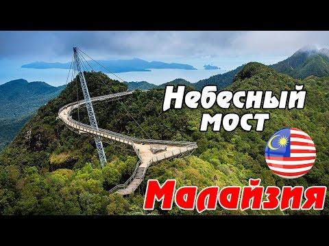 Малайзия - Лангкави: Небесный мост Langkawi Sky Bridge - 660м над уровнем моря. Изучаем остров. #2