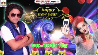 फोनवा पर काटी जनs गाल - Happy New Year 2017 Wishes Song | Balveer Singh