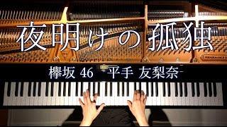 【ピアノ】夜明けの孤独/欅坂46/平手友梨奈/弾いてみた/Piano/CANACANA 欅坂46 検索動画 22