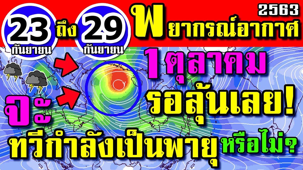 """พยากรณ์อากาศ 24 ก.ย. พายุลูกต่อไปจะชื่อว่า """"พายุ คูจิระ""""  จับตาหย่อมความกดอากาศ จะทวีกำลังแรงแค่ไหน?"""