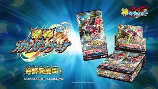 フューチャーカード 神バディファイト ブースターパック第1弾「闘神ガルガンチュア」好評発売中!