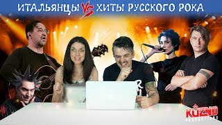 Download Итальянцы слушают хиты русского рока Mp3 and Videos