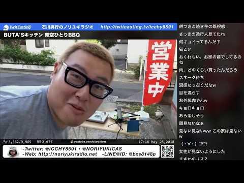 BUTA'Sキッチン 青空ひとりBBQ 1 of 2